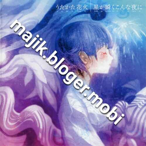 supercell – Utakata Hanabi / Hoshi ga Matataku Konna Yoru ni (Single) [FLAC]